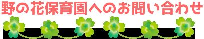 野の花保育園へのお問い合わせ